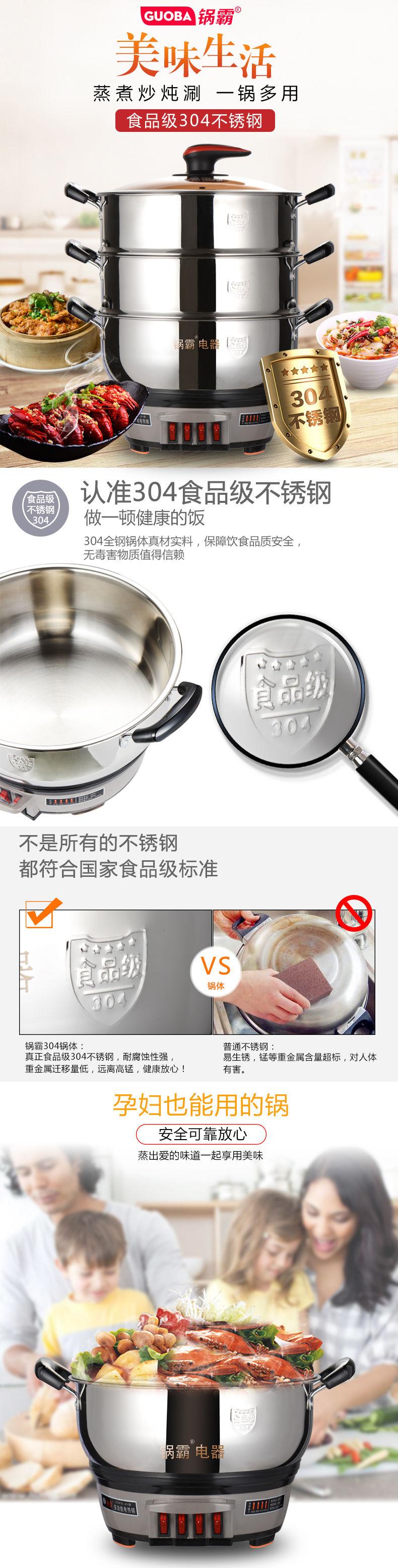 电热锅 厨房电器详情页