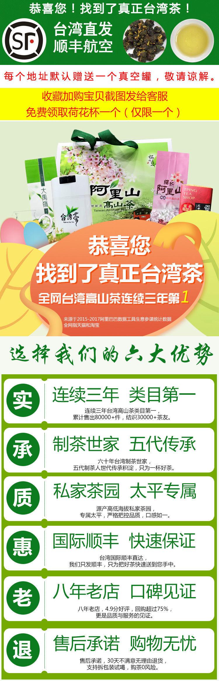 台湾茶叶详情页