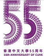 港中文55年庆LOGO设计