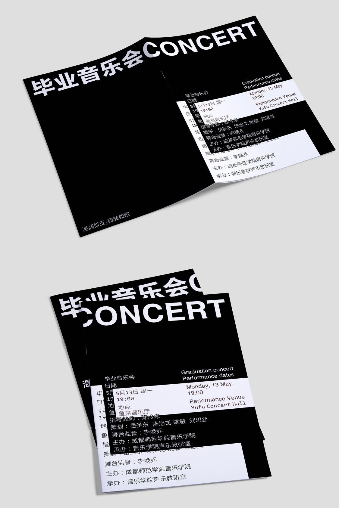 音乐会节目单