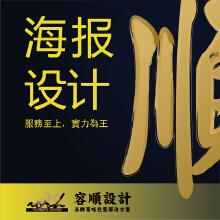威客服务:[128121] 海报设计 单幅海报设计/活动宣传海报设/ 宣传画设计