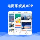 威客服務:[127518] 商城購物app、租賃交易app、電影購票app等