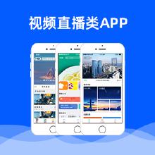 威客服务:[127514] 视频app、直播app