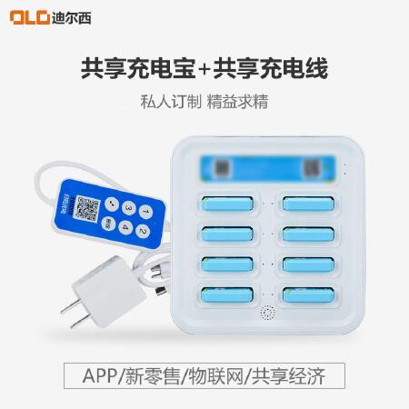 共享充电宝+共享充电线一站式解决方案扫码支付嵌入式主板APP小程序软硬件一体化