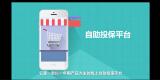 太平洋保险app推广