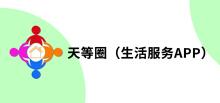 天等圈(生活服务app)