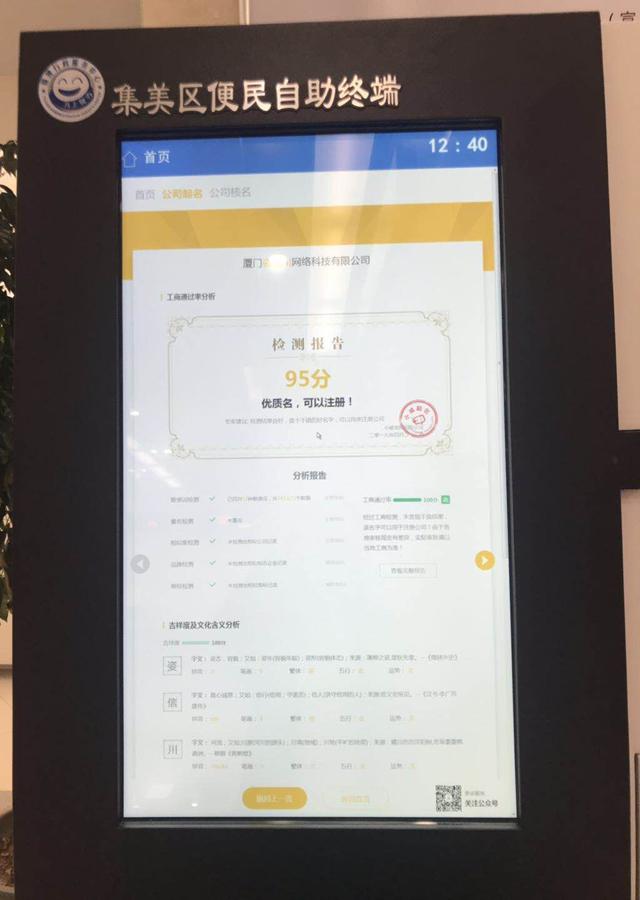 小威智能在集美區行政服務中心平臺上線 助力便民服務