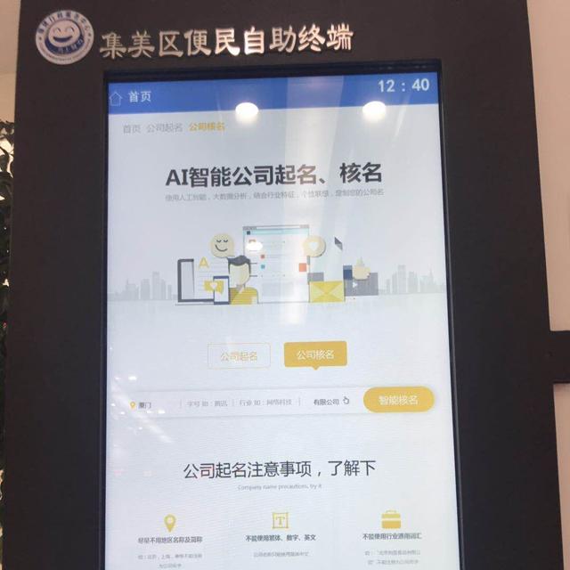 小威智能在集美区行政服务中心平台上线 助力便民服务