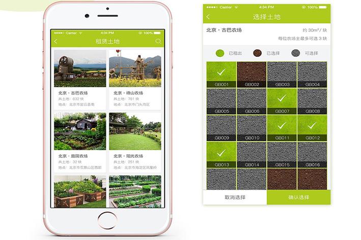 农业种植APP软件开发