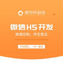 威客服务:[127201] 微信开发公众号开发小程序H5开发,企业网站建设HTML5网站定制开发PHP手机网站
