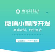 威客服务:[128263] 微信小程序开发,公众号H5开发,模板开发/定制开发