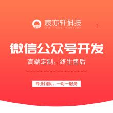 威客服务:[127162] 微信应用开发/公众号二次开发/小程序开发/微信商城开发/微信公众号开发/H5页面开发