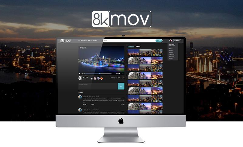 8kmov高清视频素材交易平台定制开发PC网站