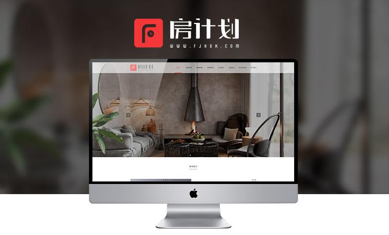 房地产家装PC网站定制开发自适应极简风大气