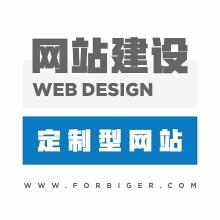 公司企业网站建设 网站开发 网页设计 网站设计 网站制作 前端开发 H5 响应式 各行业网站定制