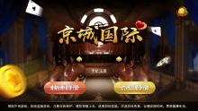 威客服务:[128416] 京城国际游戏搭建维护服务(新品)