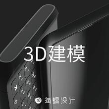 威客服务:[108353] 3D建模