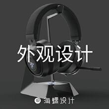 威客服务:[108355] 产品外观设计