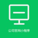 威客服务:[128513] 公司官网小程序