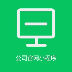 公司官网小程序