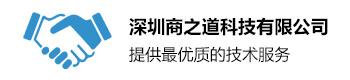 深圳市商之道科技有限公司