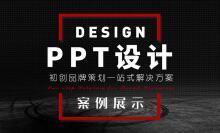 PPT设计案例