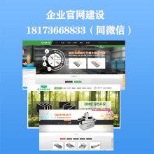 威客服务:[128581] 企业定制网站、仿站、改版