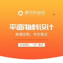 威客服务:[128572] 海报/画册/折页/宣传单/名片/展架等平面设计