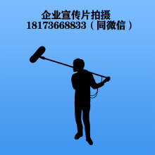 威客服务:[128582] 企业宣传片、产品拍摄