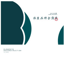 VI设计-秋臣VI设计