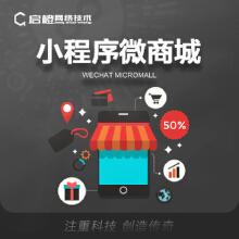 购物商城微信小程序