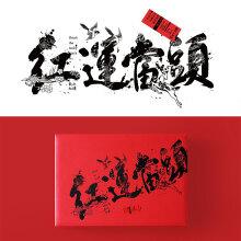 包装设计-《红运当头》红茶礼盒设计