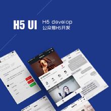 威客服务:[128730] 微信开发微信小程序开发微信公众号开发h5平台微信商城微信定制开