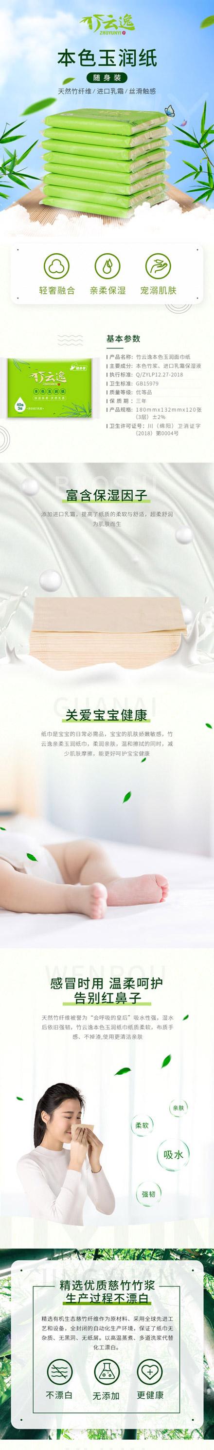 纸巾产品详情页设计