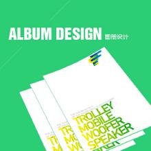 威客服务:[128729] 画册设计 印刷品设计 衍生物设计 彩页宣传册设计