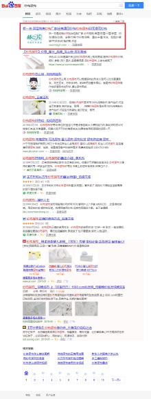 新站关键词排名【效果周期6个月】