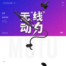 国内详情页案例-【运动蓝牙耳机】