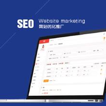 威客服务:[128732] 网站优化SEO 百度排名优化 网站推广