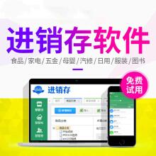 威客服务:[128745] 进存销云ERP系统 ERP定制开发 制造业ERP系统 采购管理系统