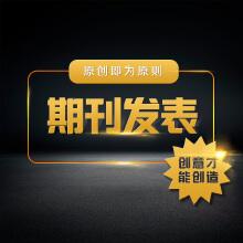 医学/经济/电力/环保/水利/化工/材料等普刊/核心期刊