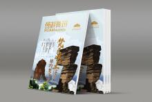 贵州漫游宣传杂志