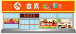 食品店招牌设计