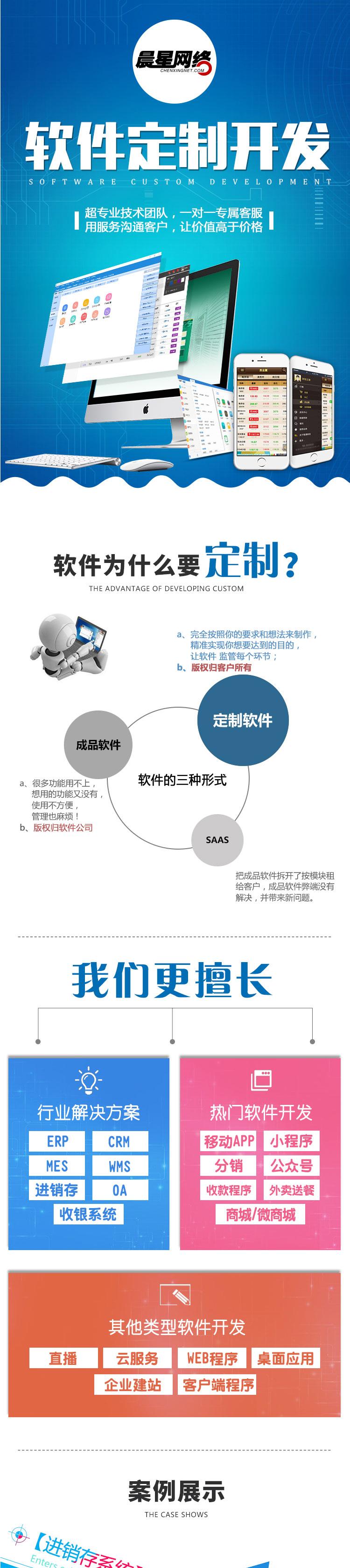 软件定制开发|程序修改|二次开发|APP定制开发|公众号小程序定制