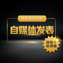 百度/微博/新浪/网易/腾讯/虎嗅/人民日报等自媒体文案发表