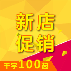 新店促销/千字100起/下单立减50元