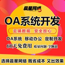 威客服务:[128784] OA办公系统开发定制团队协作移动智能办公CRM客户管理审批定制