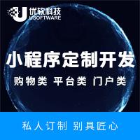 微信定制开发小程序定制开发商城/教育/家政/餐饮/官网/生鲜商城