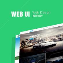 威客服务:[128727] 网站定制设计 企业网站设计