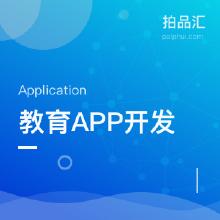 威客服务:[129027] 教育类app开发