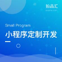 威客服务:[104469] 小程序定制开发